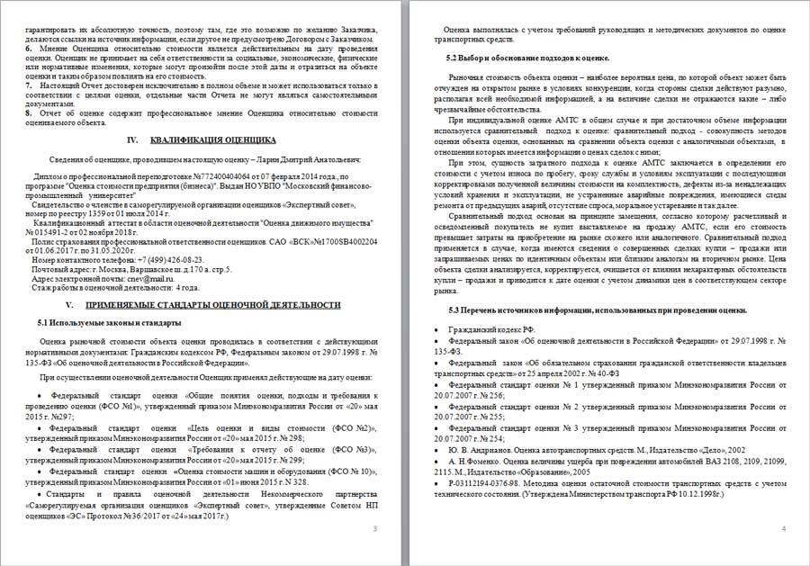 отчет об оценке рыночной стоимости договора